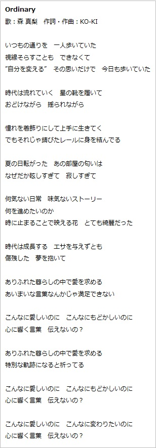 Ordinary 歌詞