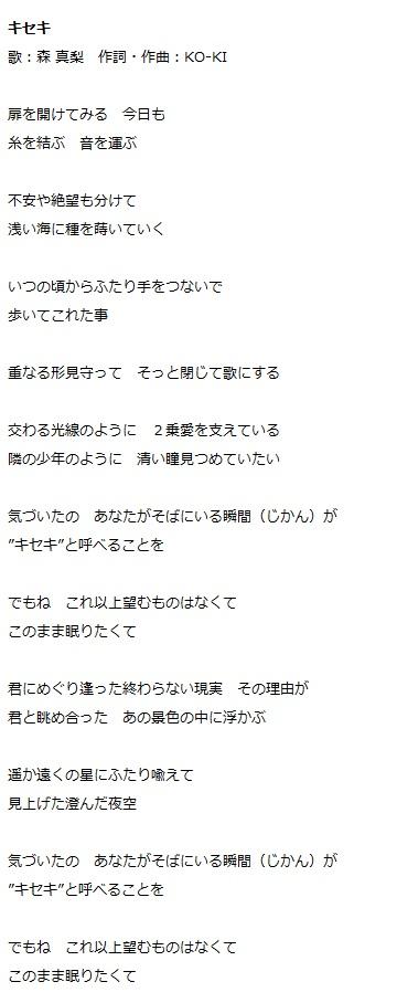 森真梨 / キセキ