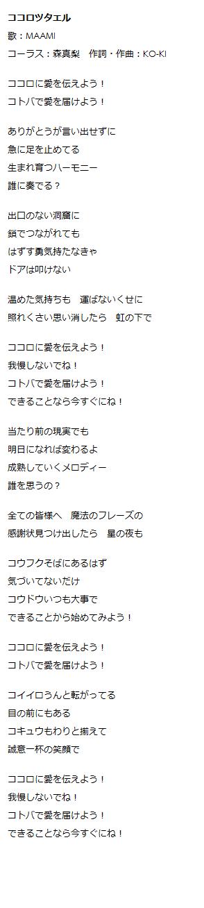 MAAMI / ココロツタエル