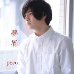 peco 夢屑 | リンガックス・レコード