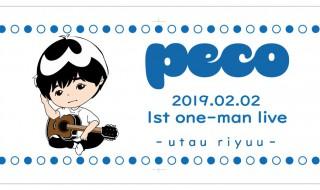 peco | リンガックス・レコード